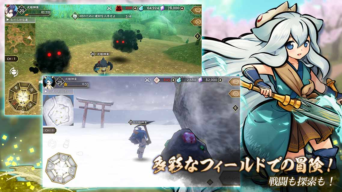 Screenshot 2: かくりよの門 -朧-