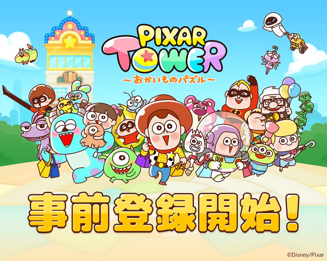 Screenshot 1: LINE PIXAR TOWER