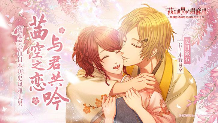 Screenshot 2: Akasasu Sekai de Kimi to Utau (China)