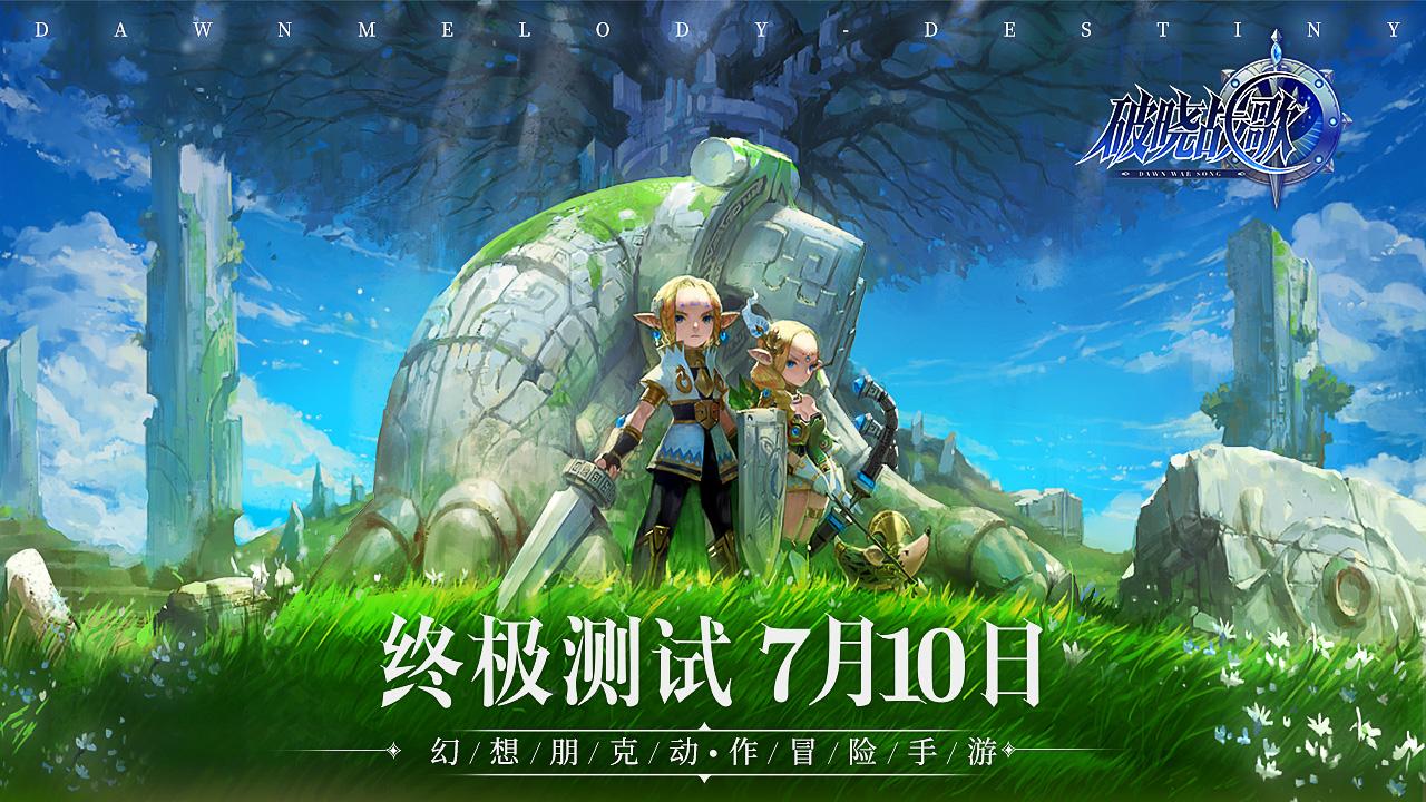 Screenshot 1: 破曉戰歌-Destiny(天命6簡中版)