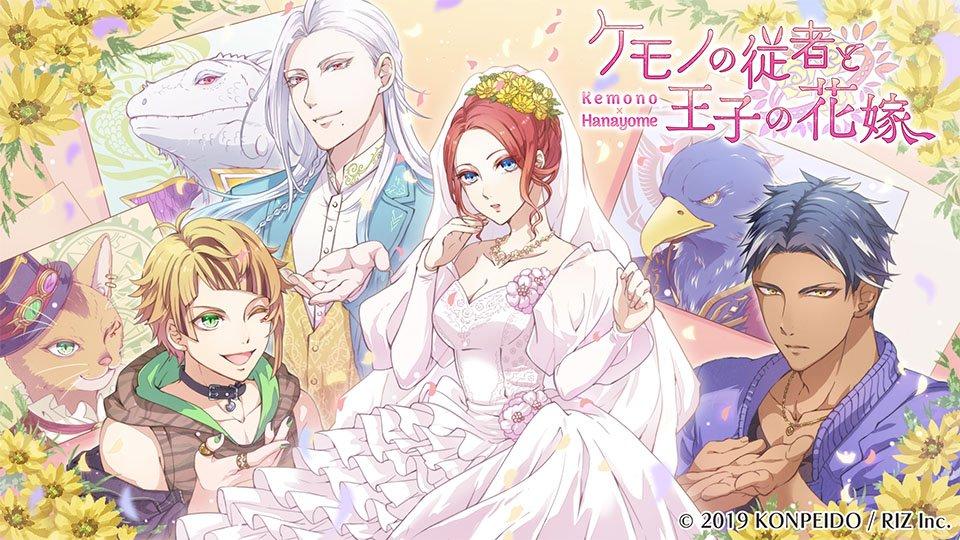 Screenshot 1: 野獸從者與王子的新娘