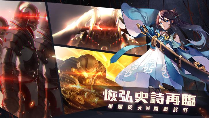 Screenshot 1: 軒轅劍蒼之曜