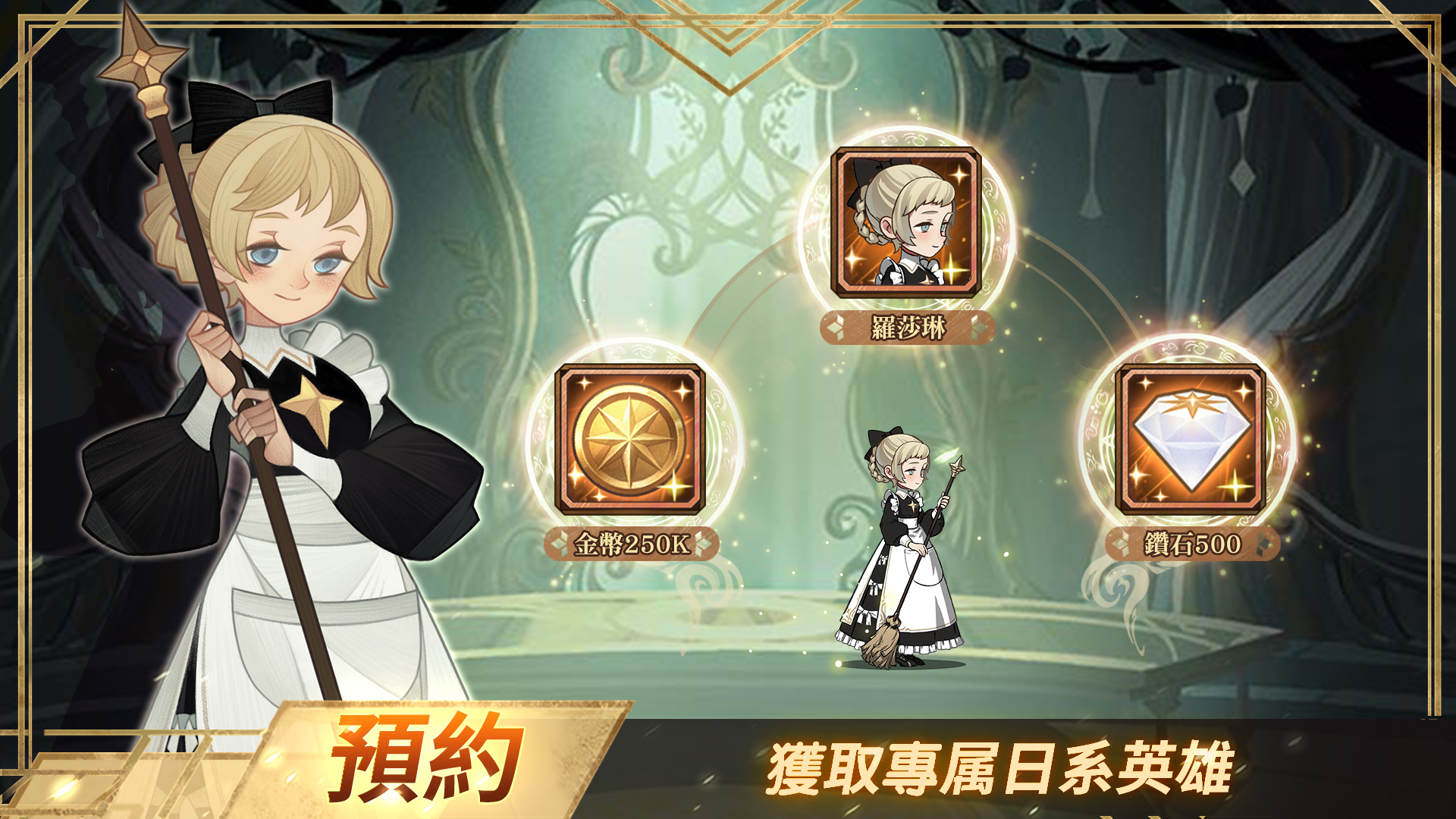 Screenshot 2: 劍與遠征(繁中版)