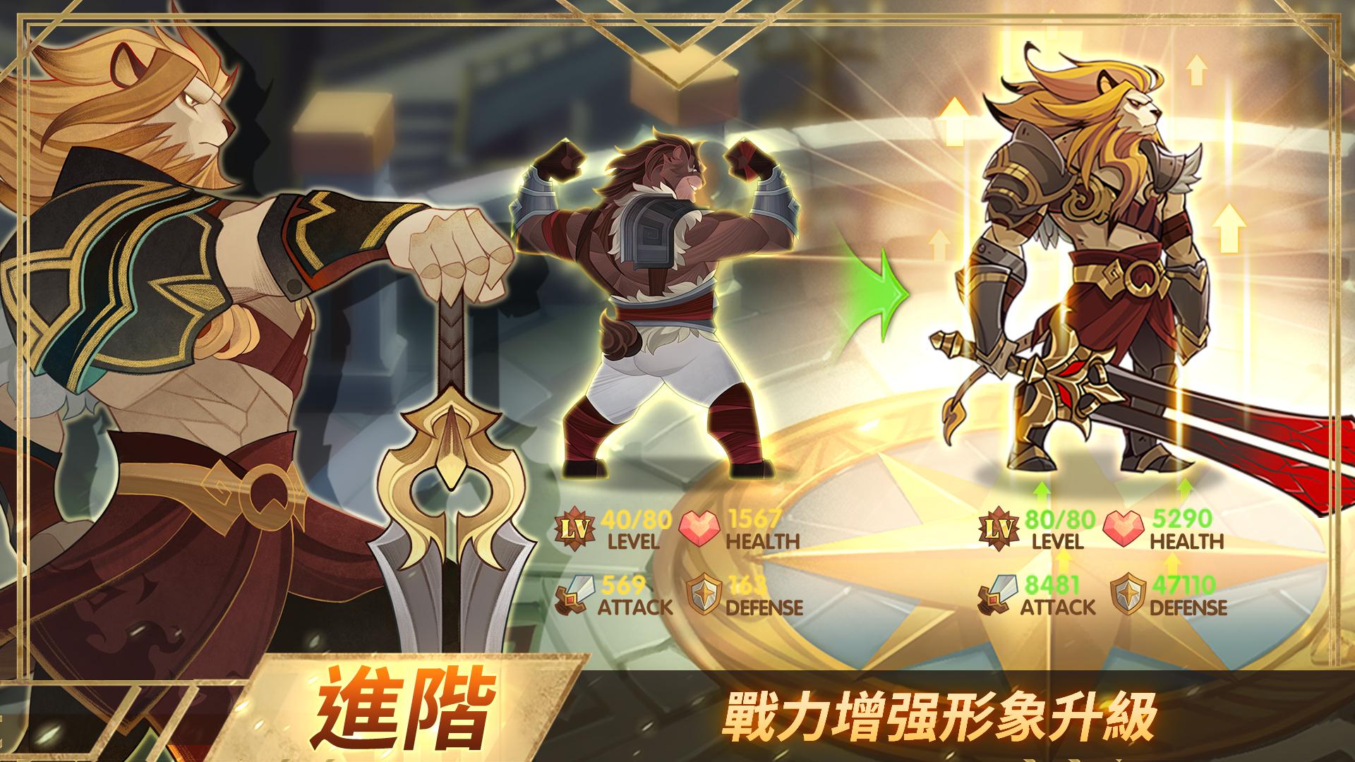 Screenshot 4: 劍與遠征(繁中版)