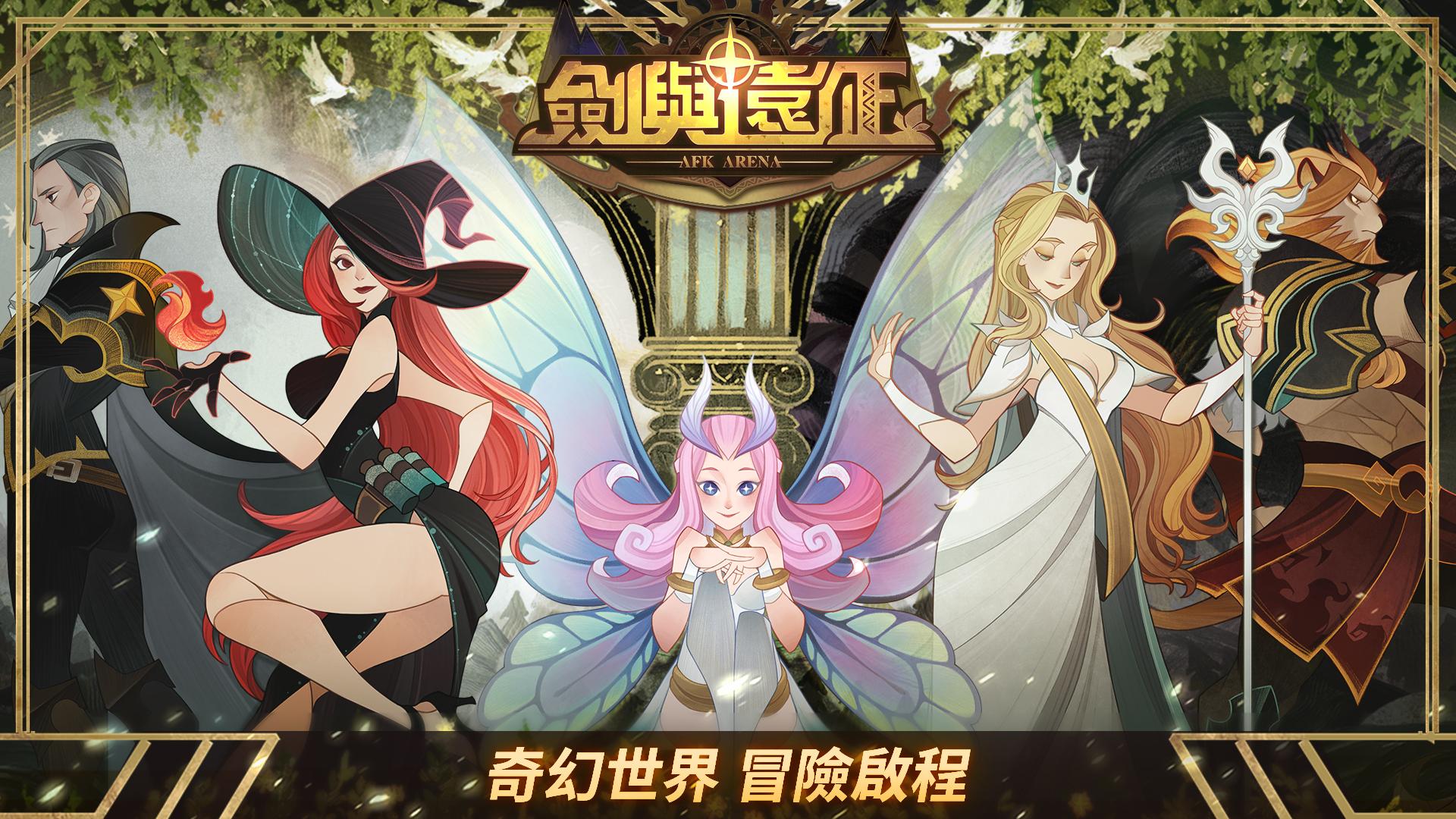 Screenshot 1: 劍與遠征(繁中版)