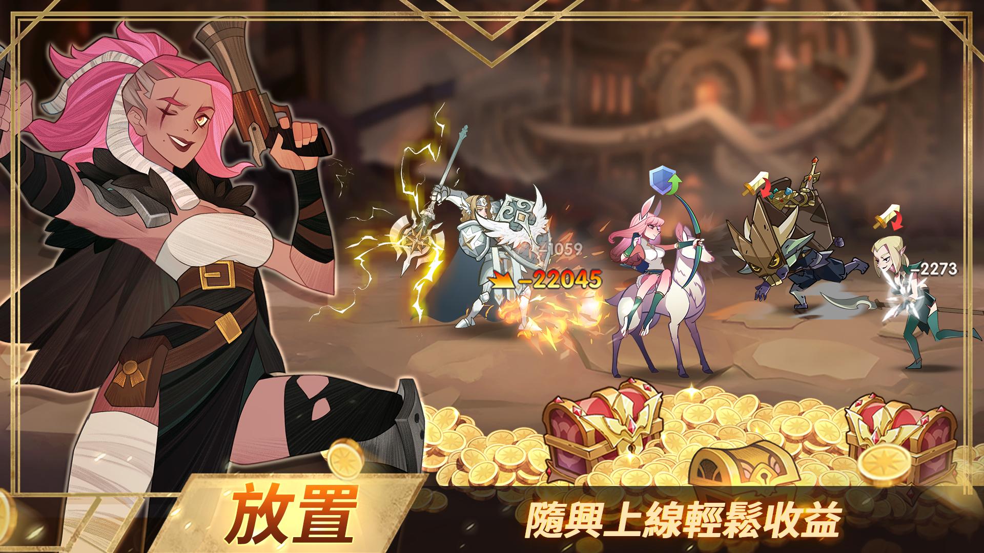 Screenshot 3: 劍與遠征 | 繁中版