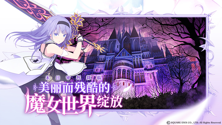 Screenshot 2: 純白魔女 | 簡中版