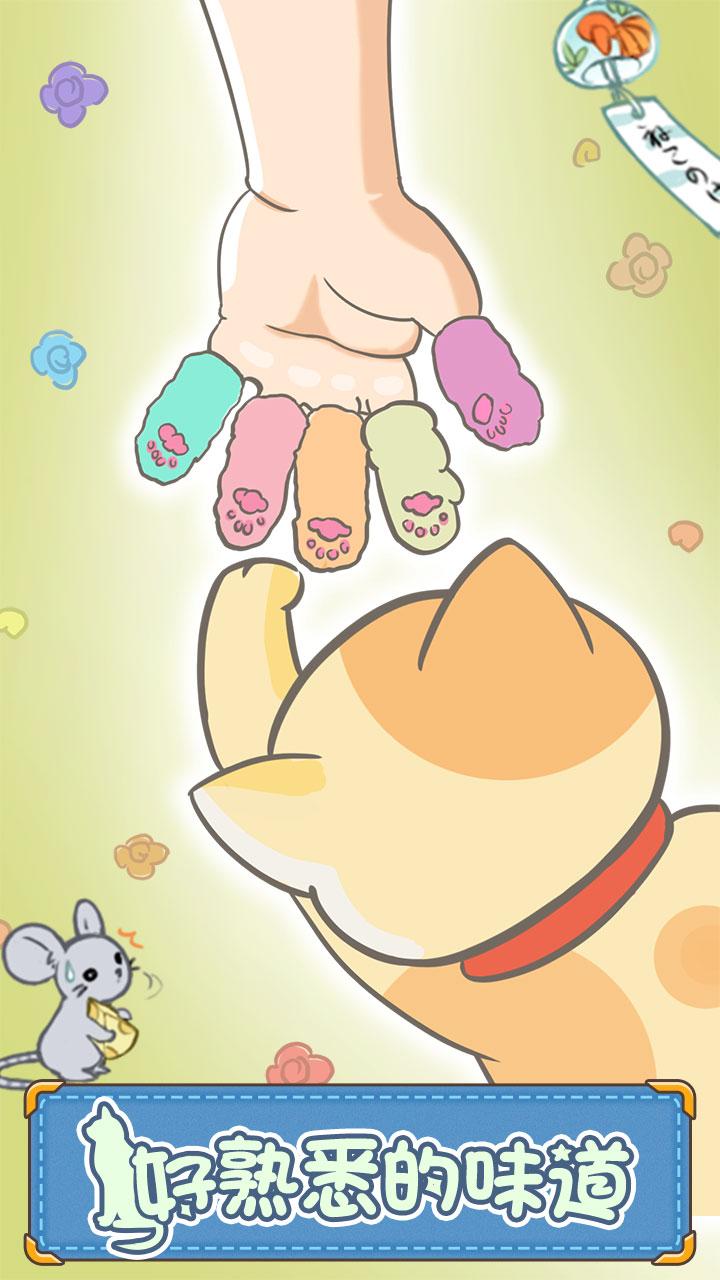 Screenshot 4: 貓咪的毛 〜放棄護理貓咪的遊戲〜 | 簡中版
