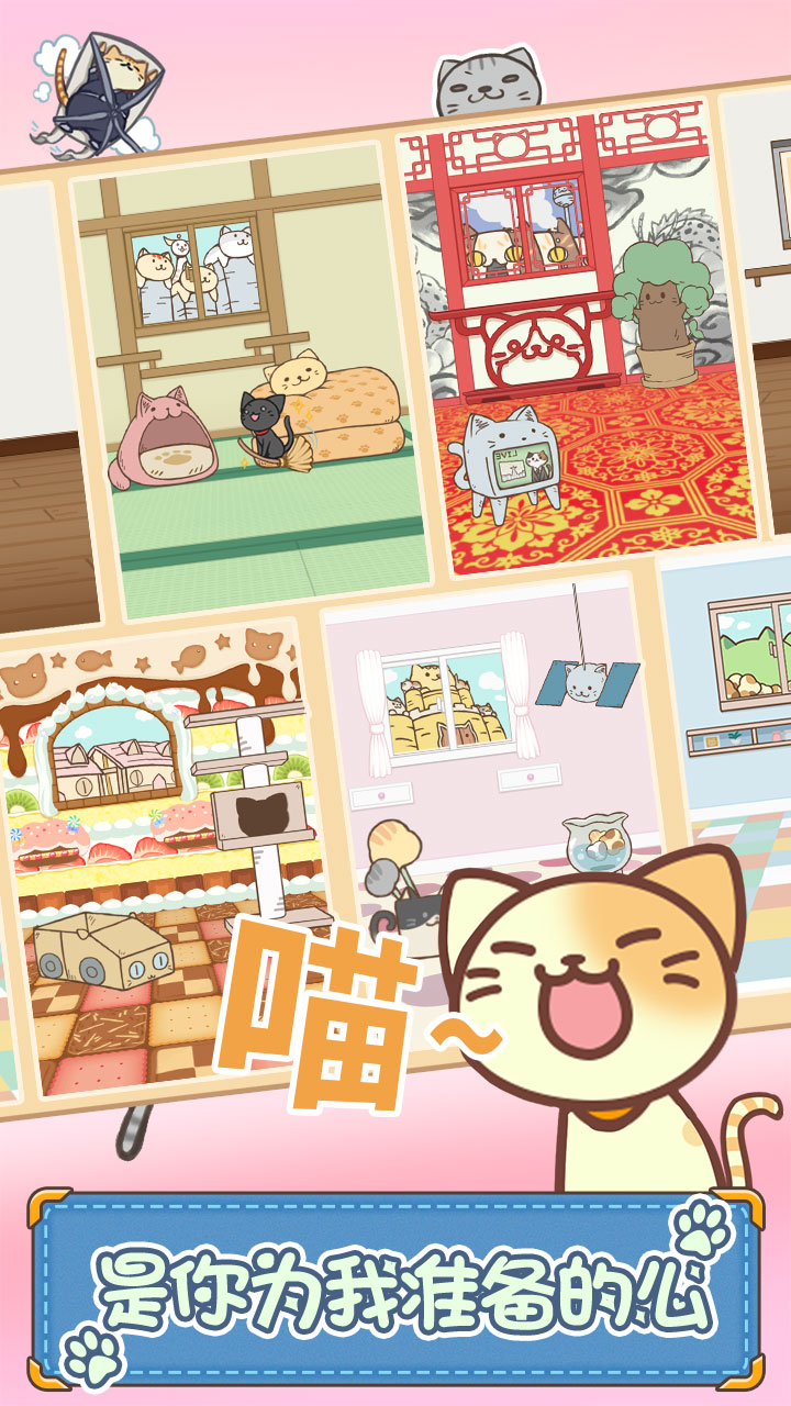 Screenshot 2: 貓咪的毛 〜放棄護理貓咪的遊戲〜 | 簡中版