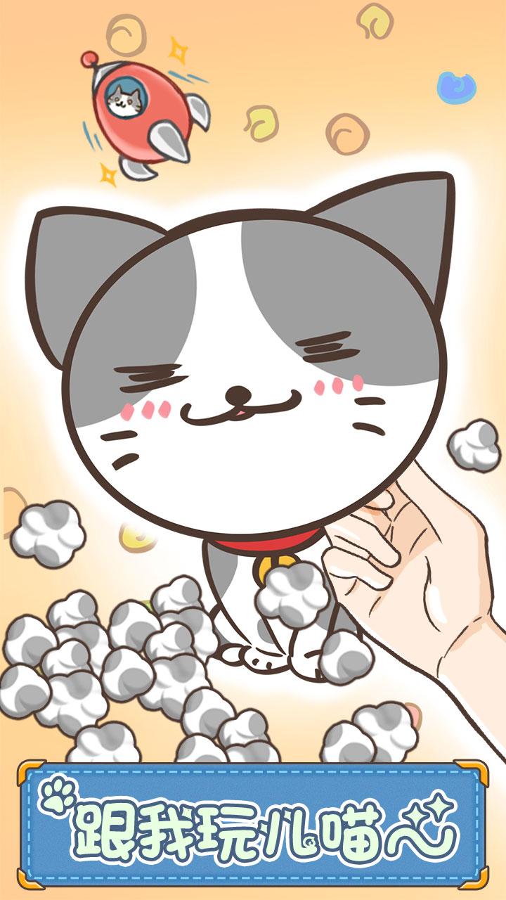 Screenshot 3: 貓咪的毛 〜放棄護理貓咪的遊戲〜 | 簡中版