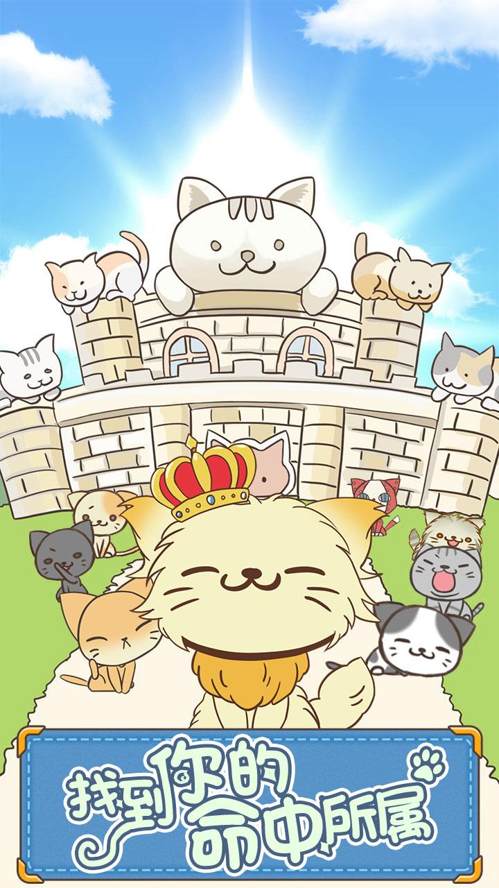 Screenshot 1: Nekonoke ~Cat Collector~ | 중문간체버전