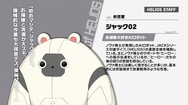 Screenshot 4: エリオスライジングヒーローズ