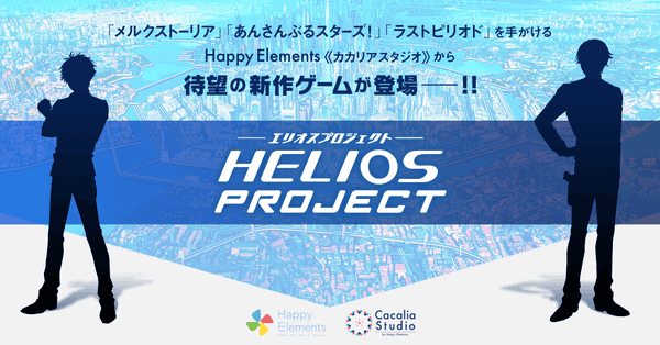 Screenshot 1: HELIOS Project