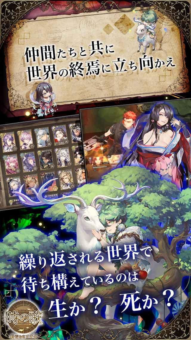 Screenshot 4: Song of Time (Japan)