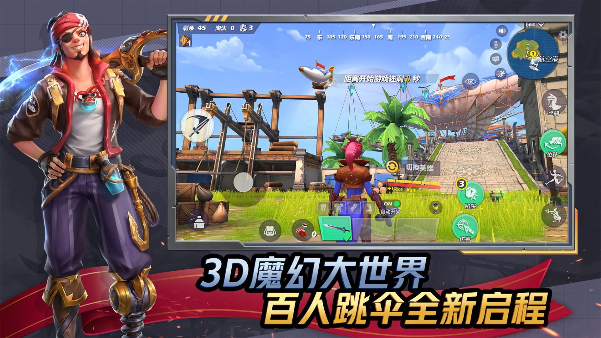 Screenshot 3: 孤島先鋒(簡中版)