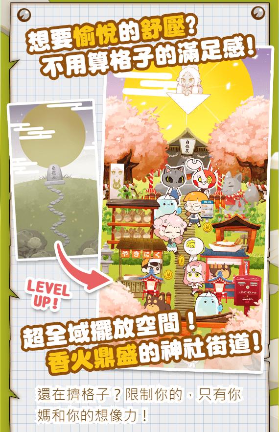 Screenshot 4: 病病神社建造中