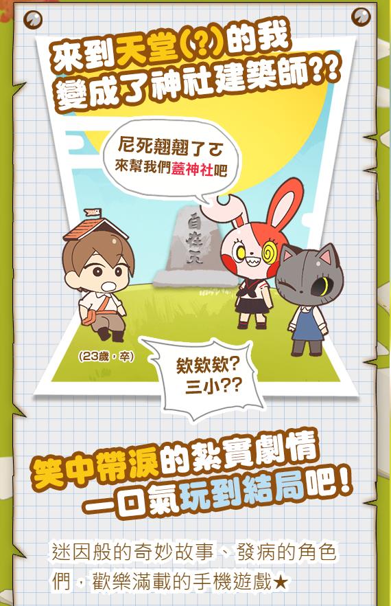 Screenshot 2: 病病神社建造中
