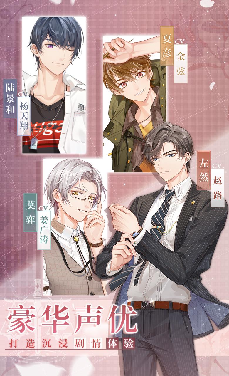 Screenshot 2: 未定事件簿