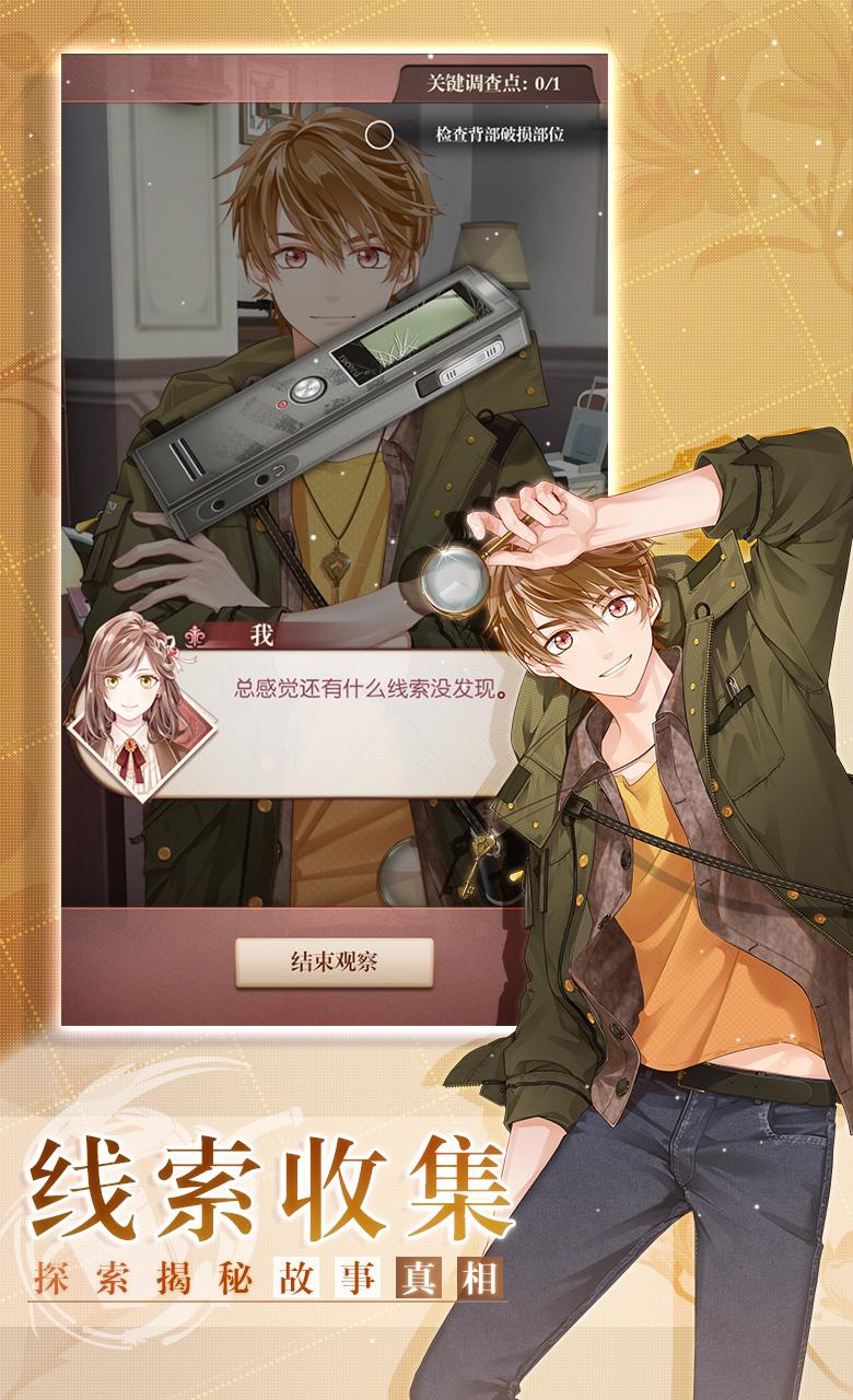 Screenshot 4: 未定事件簿