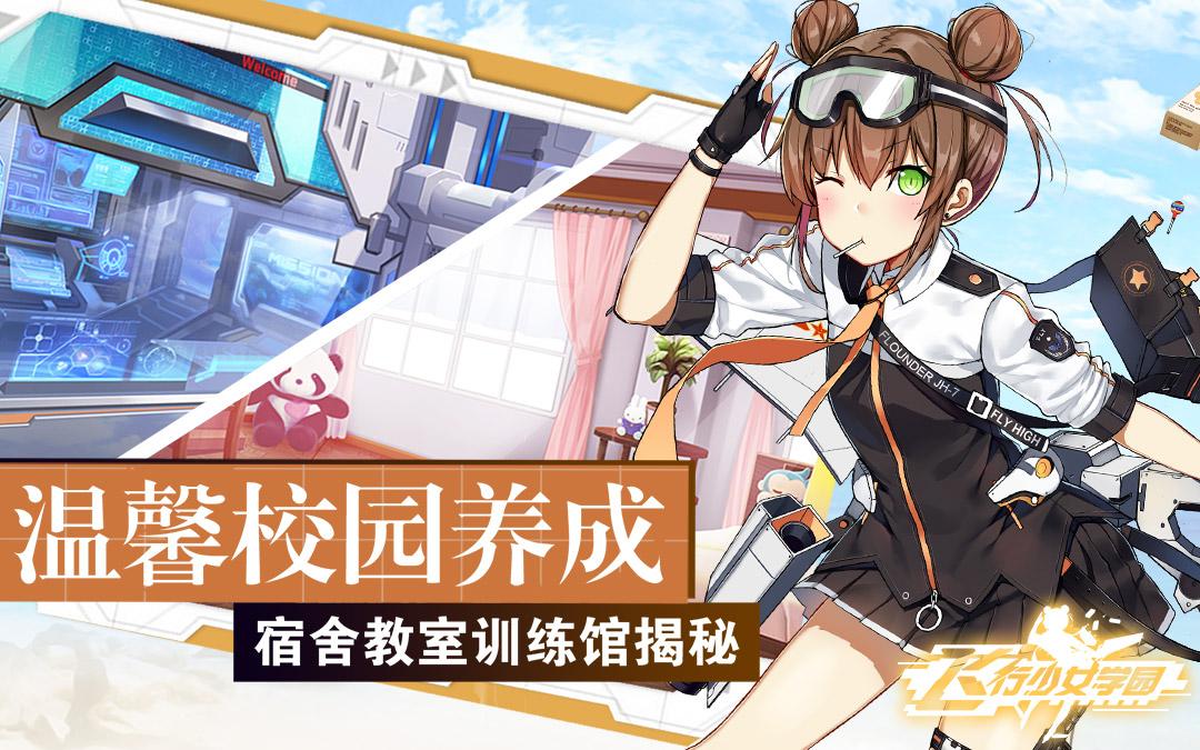 Screenshot 4: 飛行少女學園