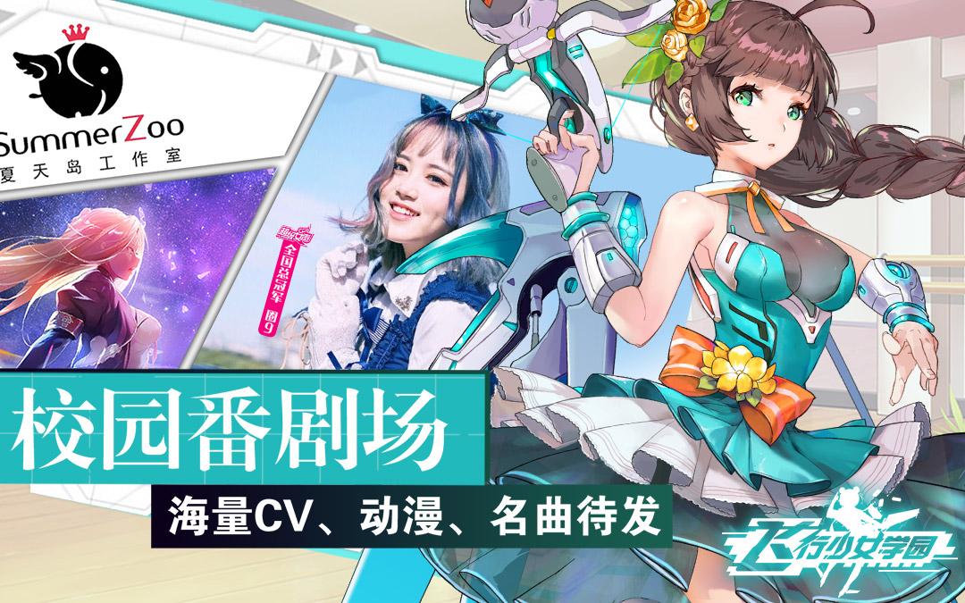 Screenshot 3: 飛行少女學園