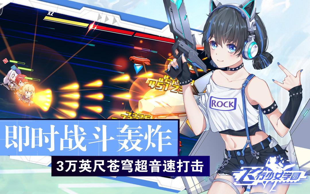 Screenshot 2: 飛行少女學園