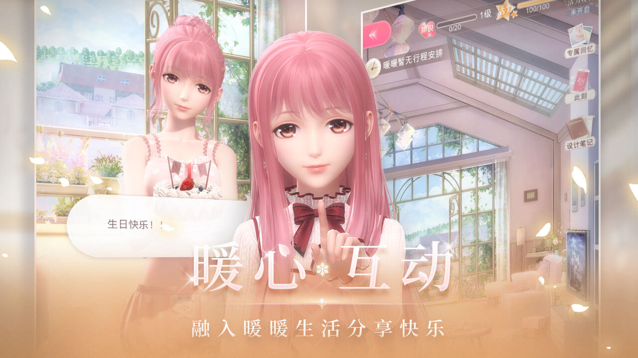 Screenshot 3: Shining Nikki | Simplified Chinese