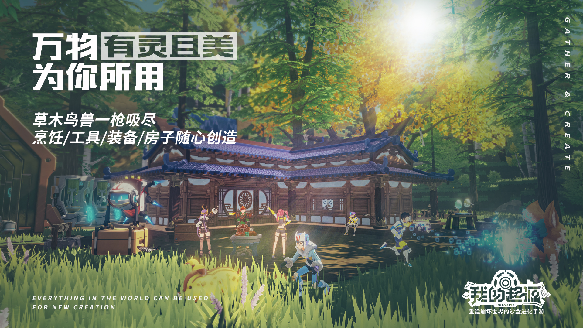 Screenshot 3: 我的起源