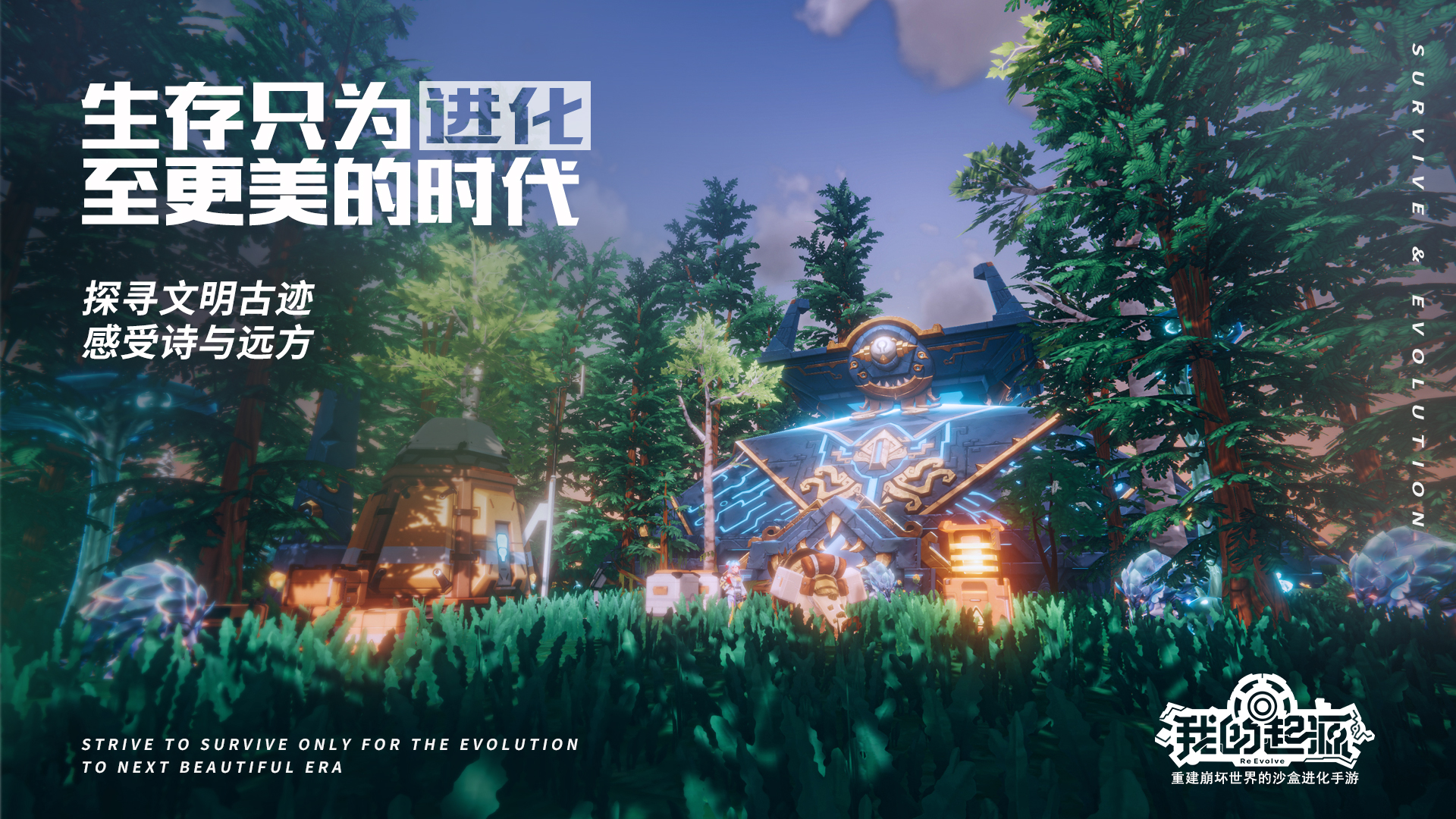 Screenshot 2: 我的起源