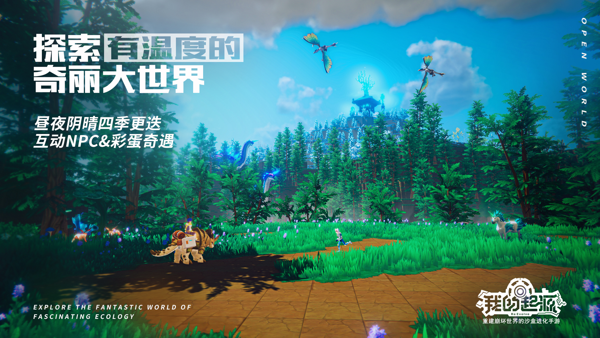 Screenshot 1: 我的起源