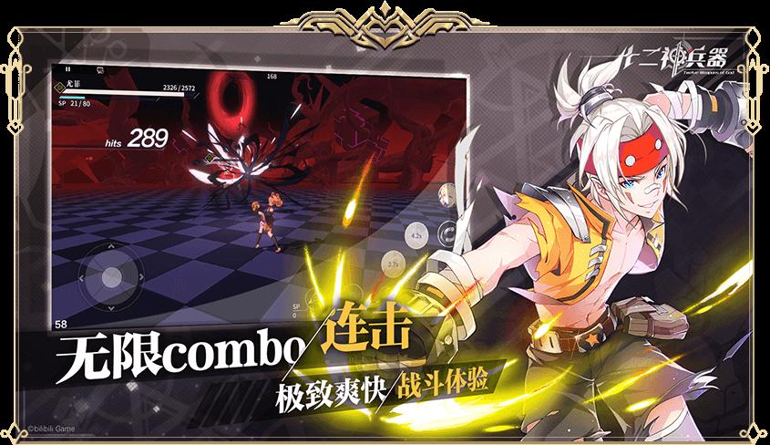 Screenshot 3: 十二神兵器