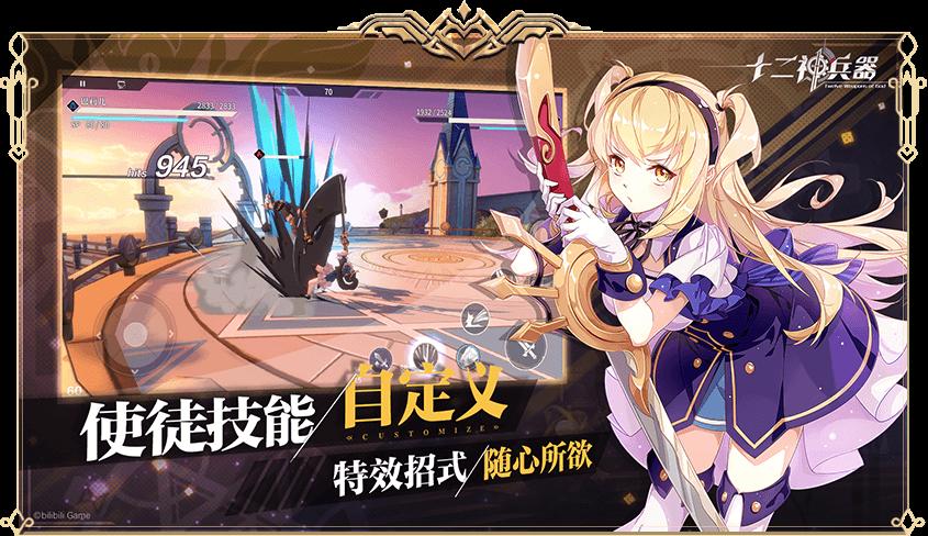 Screenshot 2: 十二神兵器