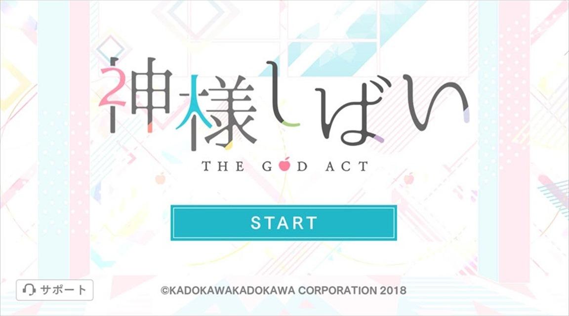 Screenshot 1: The God Act