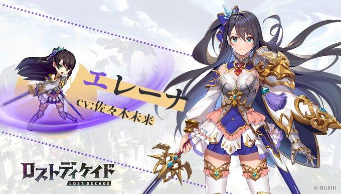 Screenshot 2: 蒼之紀元 | 日版