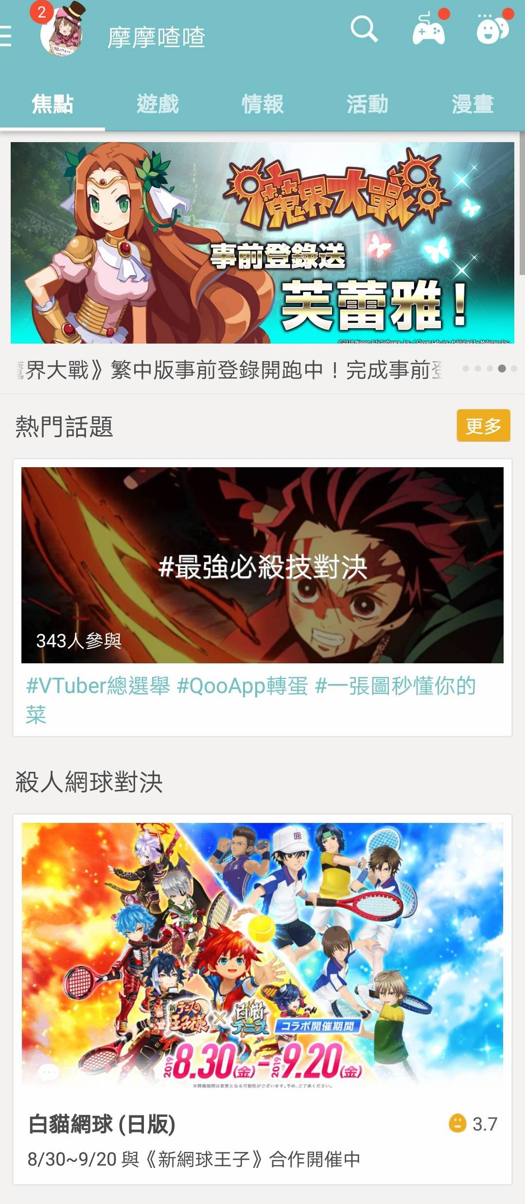 Screenshot 1: QooApp