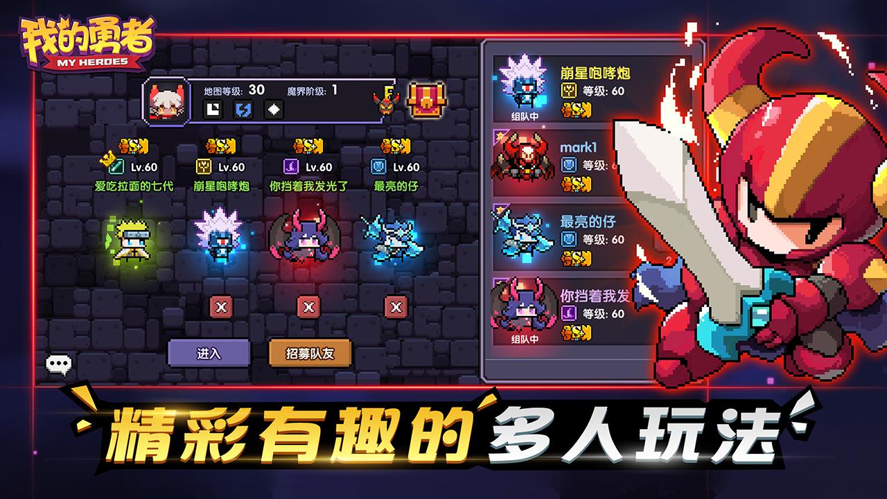 Screenshot 4: 我的勇者