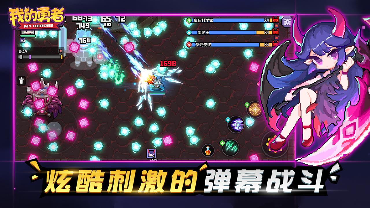 Screenshot 2: 我的勇者