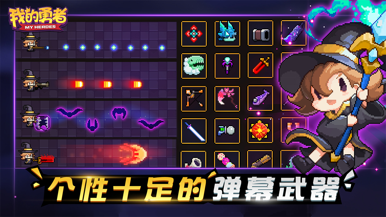 Screenshot 3: 我的勇者