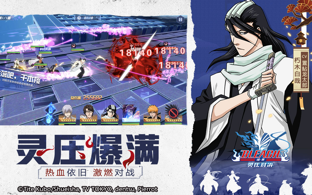Screenshot 2: BLEACH Kyo·kai Reiatsu Taiketsu