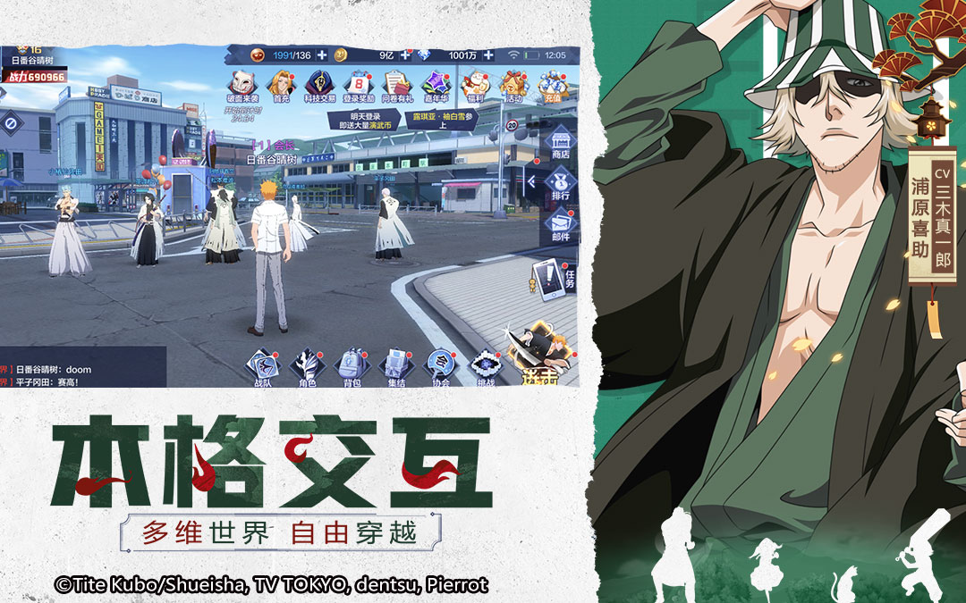 Screenshot 4: BLEACH Kyo·kai Reiatsu Taiketsu