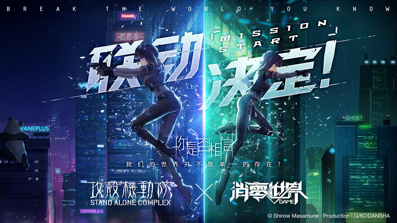 Screenshot 1: VGAME:消零世界