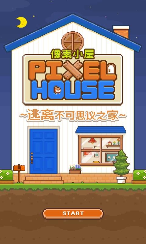 Screenshot 1: 像素小屋~逃離不可思議之家~ (中文版)