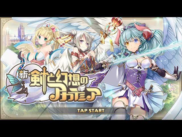 Screenshot 1: 新・劍與幻想學院