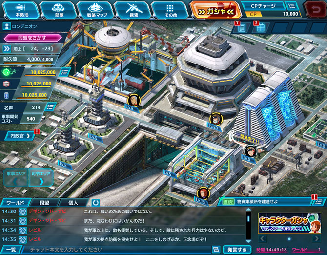Screenshot 1: GUNDAM 網絡大戰
