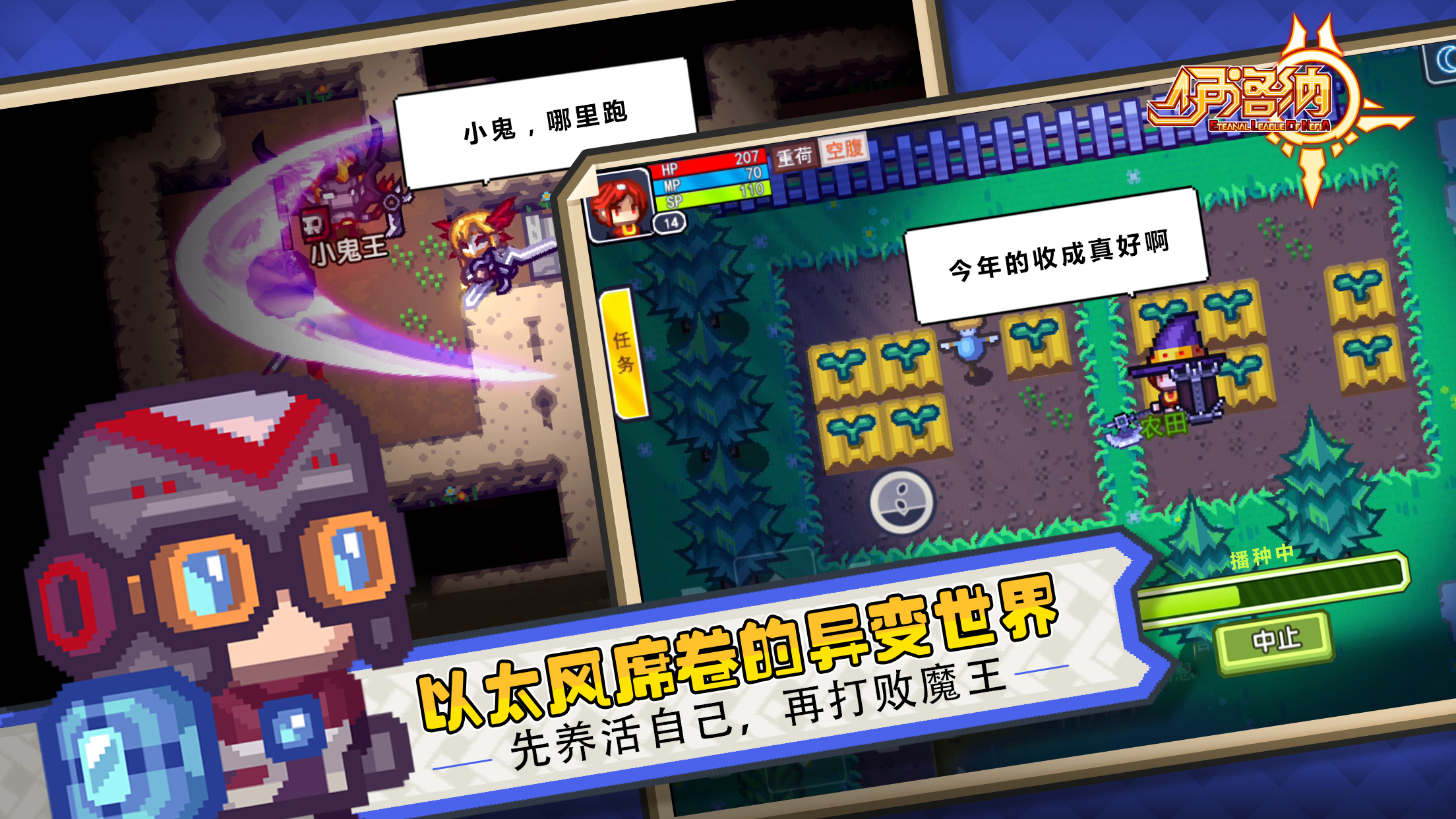 Screenshot 3: 伊洛納