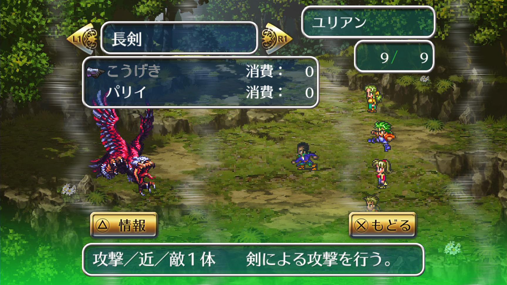 Screenshot 3: ロマンシング サガ3