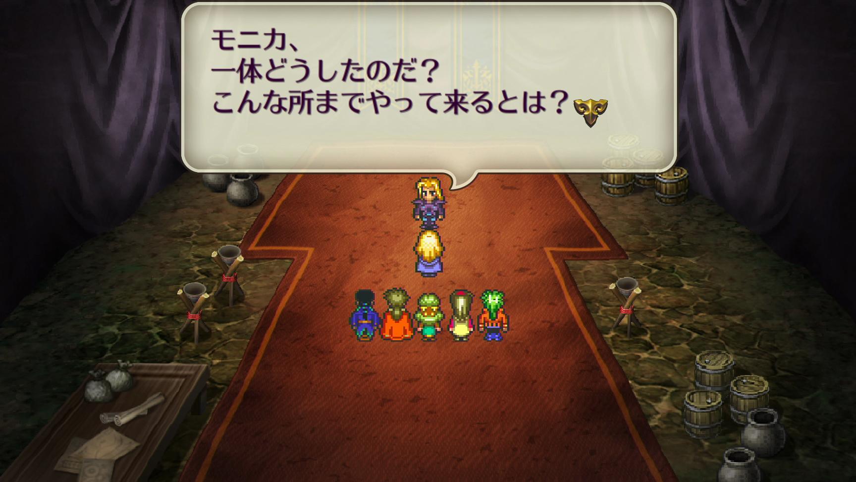 Screenshot 1: ロマンシング サガ3