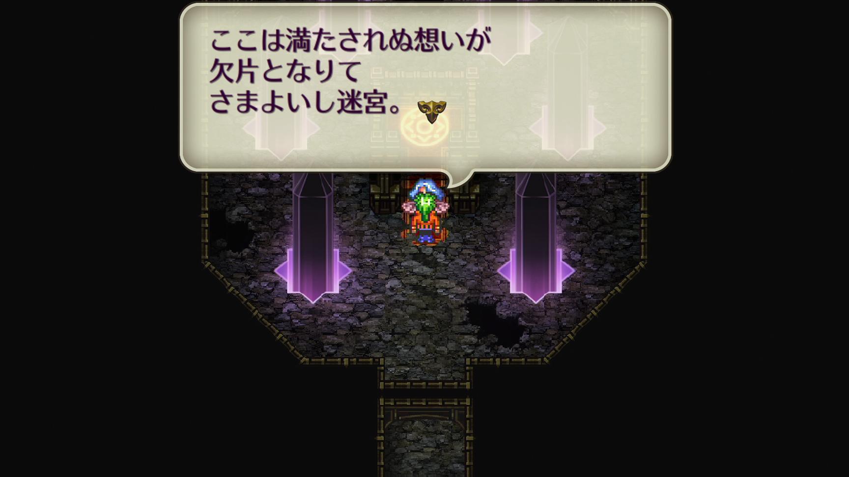 Screenshot 4: ロマンシング サガ3
