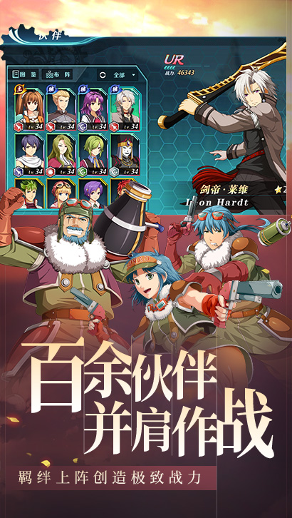 Screenshot 2: 空之軌跡(簡中版)