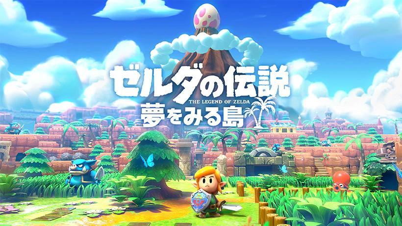 Screenshot 1: ゼルダの伝説 夢をみる島